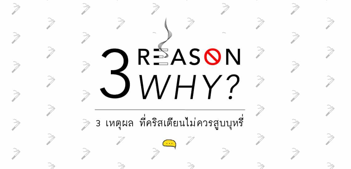3 เหตุผลที่คริสเตียนไม่ควรสูบบุหรี่