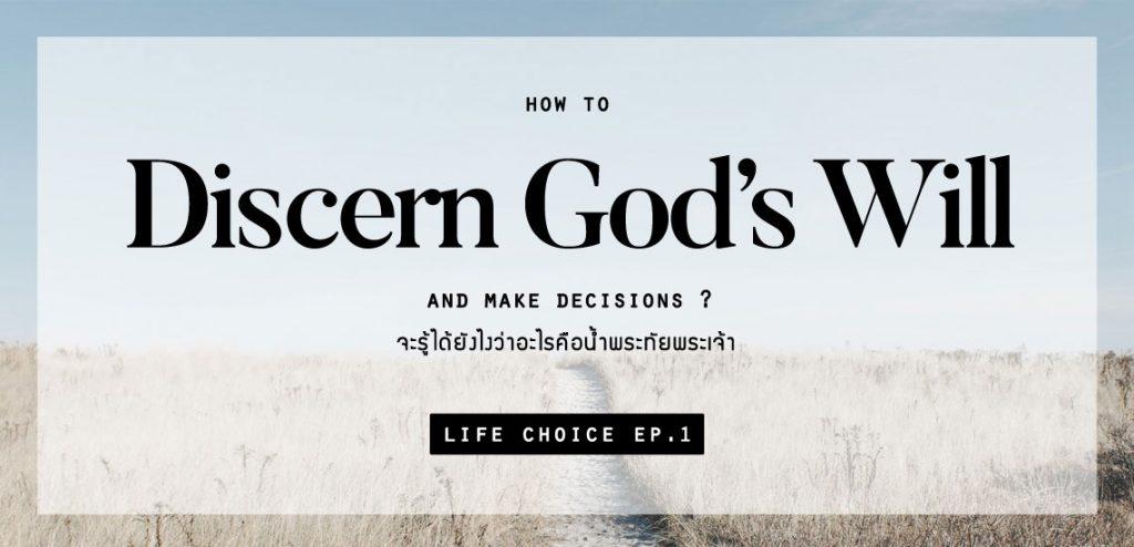 จะรู้ได้ยังไงว่าอะไรคือน้ำพระทัยพระเจ้า? [Life Choice]