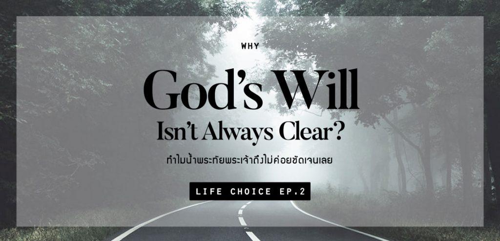 ทำไมน้ำพระทัยพระเจ้าถึงไม่ค่อยชัดเจนเลย! [Life Choice]