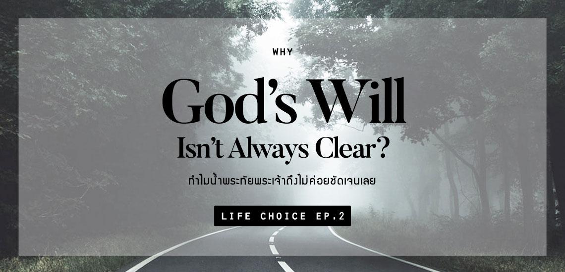 ทำไมน้ำพระทัยพระเจ้าถึงไม่ค่อยชัดเจนเลย!