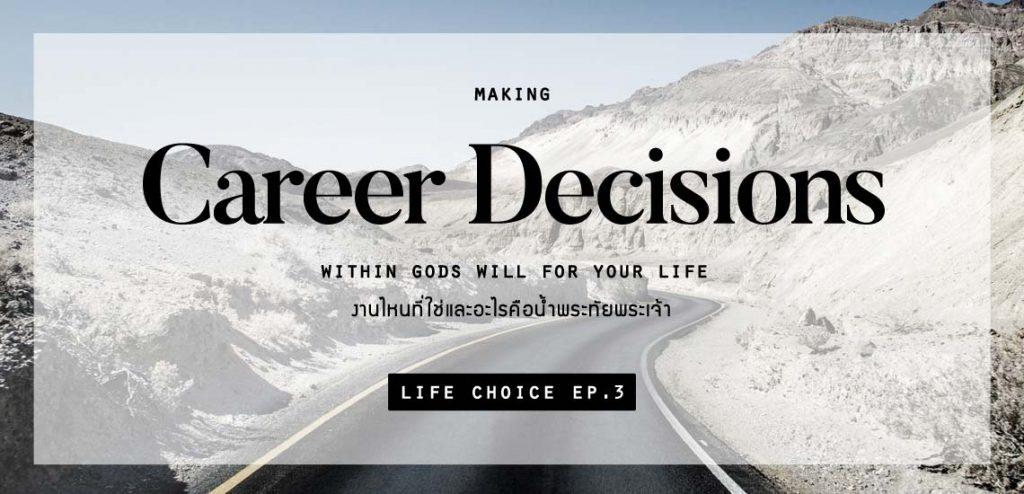 งานไหนที่ใช่และอะไรคือน้ำพระทัยพระเจ้า [Life Choice]