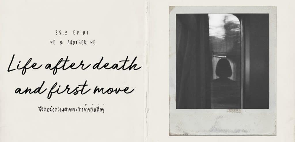 ชีวิตหลังความตาย และการย้ายถิ่นที่อยู่ (me & another me) – EP. 1/4 Season 2