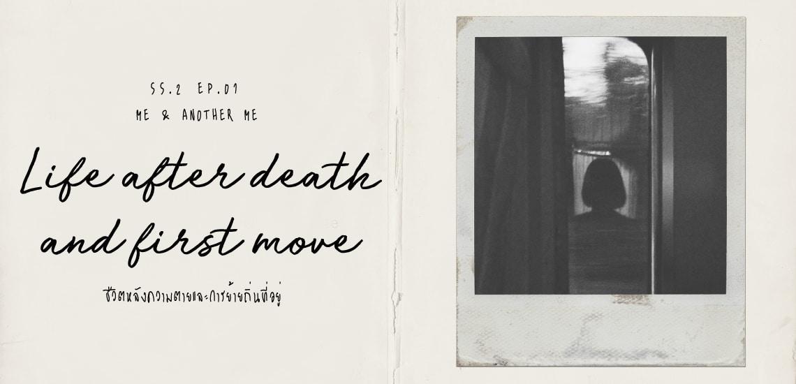 ชีวิตหลังความตาย และการย้ายถิ่นที่อยู่