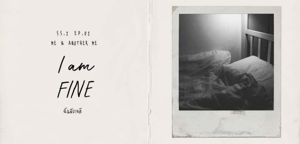 ฉันสบายดี (me & another me) – EP. 2/4 Season 2