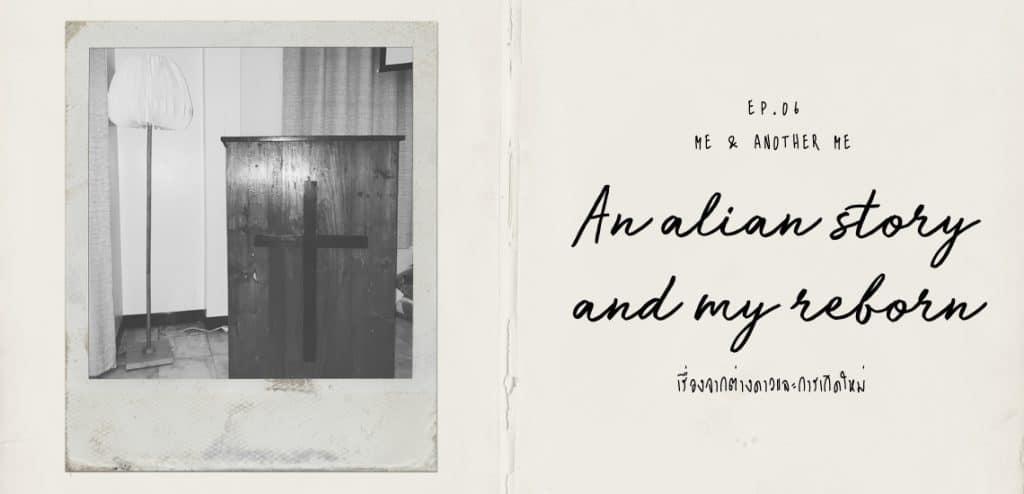 เรื่องจากต่างดาว (me & another me) – EP.6/6