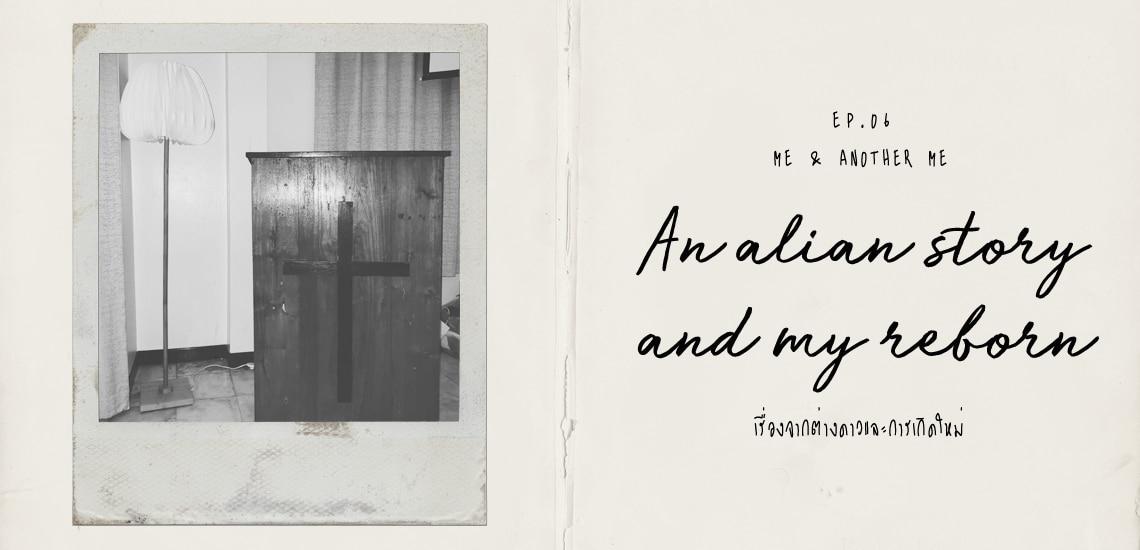 เรื่องจากต่างดาวและการเกิดใหม่ Me & another me