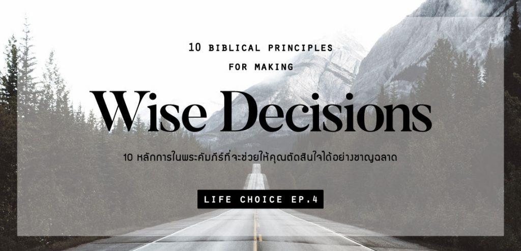 10 หลักการในพระคัมภีร์ที่จะช่วยให้คุณตัดสินใจได้อย่างชาญฉลาด!