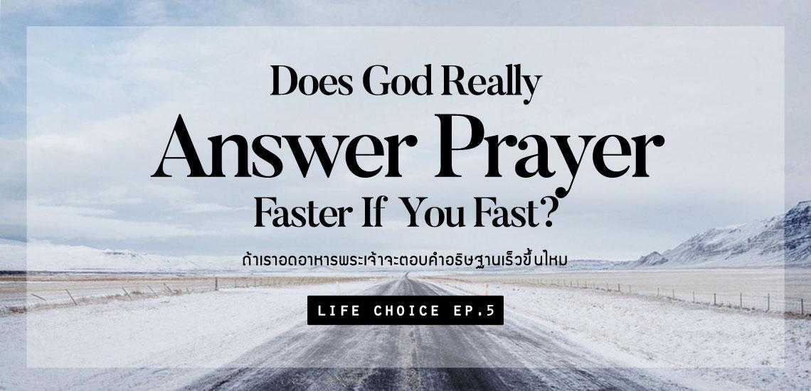 ถ้าเราอดอาหารพระเจ้าจะตอบคำอธิษฐานเร็วขึ้นไหม