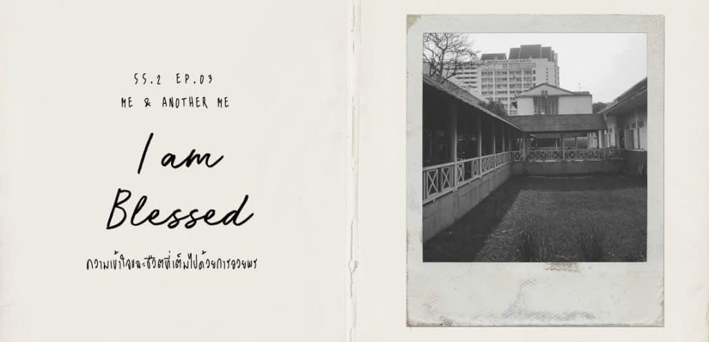 ความเข้าใจและชีวิตที่เต็มไปด้วยการอวยพร (me & another me) – EP. 3/4 Season 2