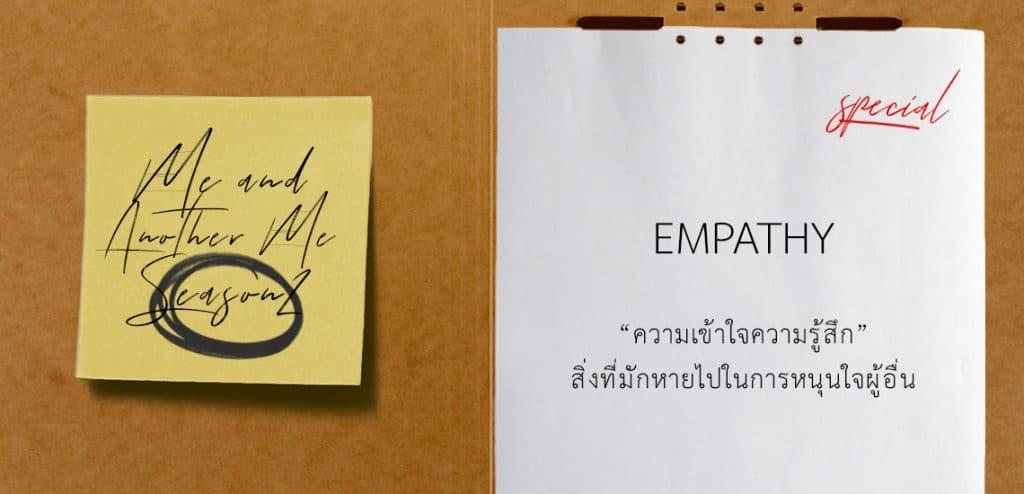 """Empathy """"ความเข้าใจความรู้สึก"""" สิ่งที่ขาดหายไปในการหนุนใจผู้อื่น (me & another me) – [พูดคุยกับนักจิตบำบัด]"""