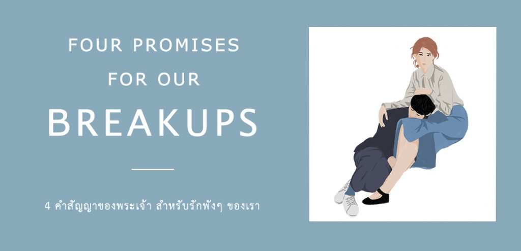 4 คำสัญญาของพระเจ้า สำหรับรักพังๆ ของเรา