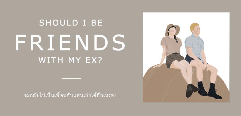 จะกลับไปเป็นเพื่อนกับแฟนเก่าได้อีกเหรอ?