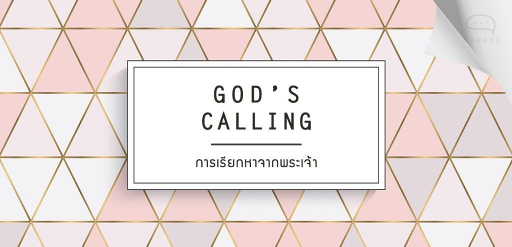 การเรียกหาจากพระเจ้า