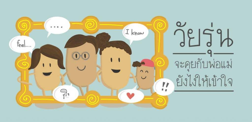 วัยรุ่นจะคุยกับพ่อแม่ยังไงให้เข้าใจ (วิธีการสื่อสารกับผู้ใหญ่ไม่ให้พังพินาศ)