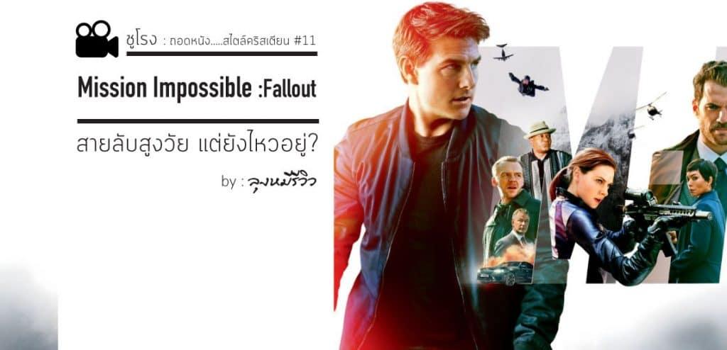 Mission Impossible : Fallout สายลับสูงวัยแต่ยังไหวอยู่? [ชูโรง]
