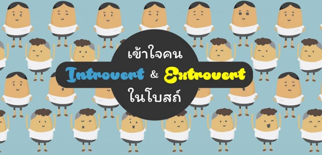 เข้าใจคน Introvert กับ Extrovert ในโบสถ์