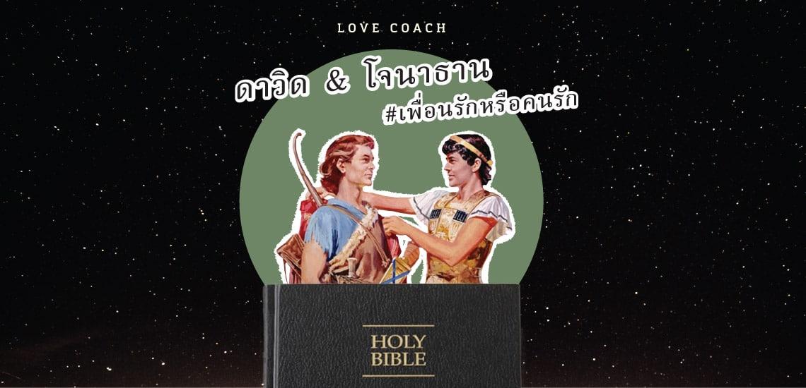ดาวิด กับ โยนาห์ธาน เพื่อนรักหรือคนรัก
