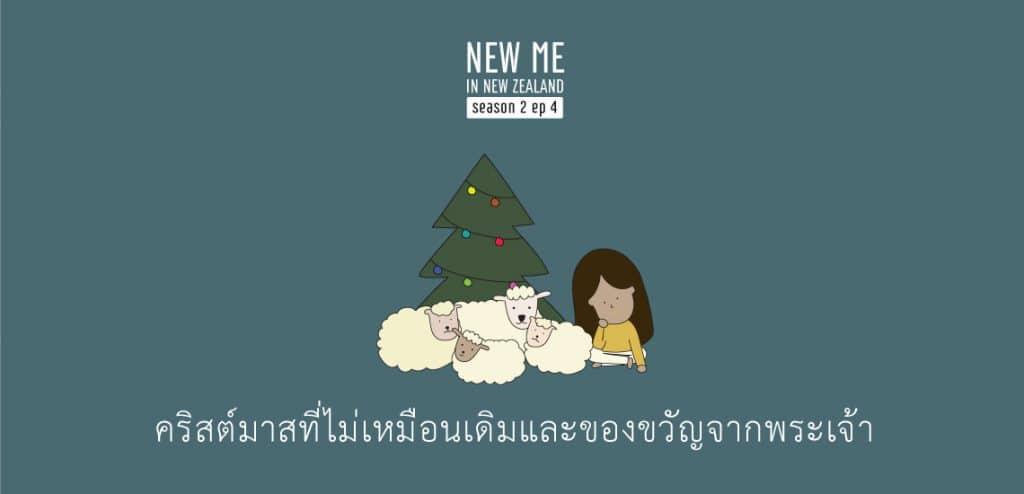คริสต์มาสที่ไม่เหมือนเดิมและของขวัญจากพระเจ้า (EP. 4 Season 2)