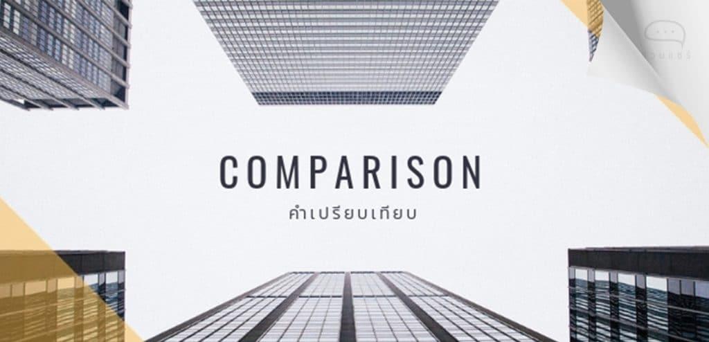 คำเปรียบเทียบ