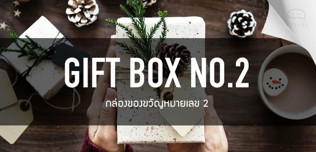 กล่องของขวัญหมายเลข 2