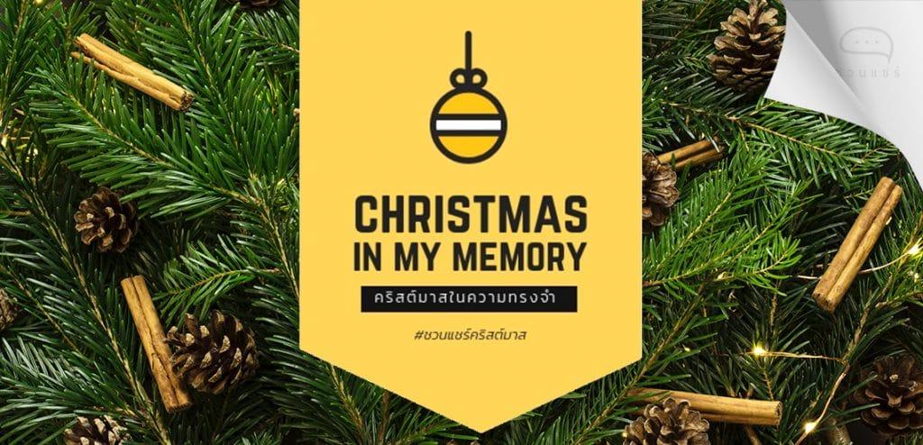 คริสต์มาสในความทรงจำ