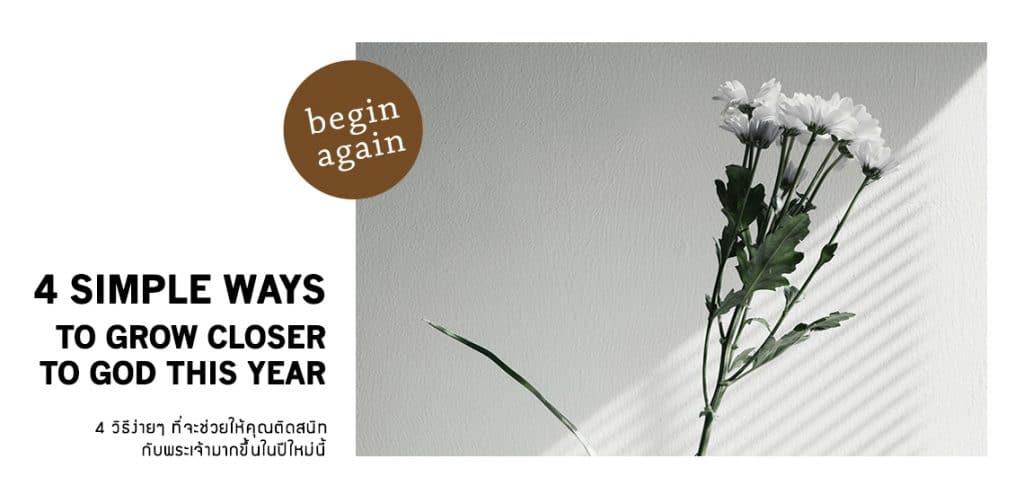 4 วิธีง่ายๆ ที่จะช่วยให้คุณติดสนิทกับพระเจ้ามากขึ้นในปีใหม่นี้