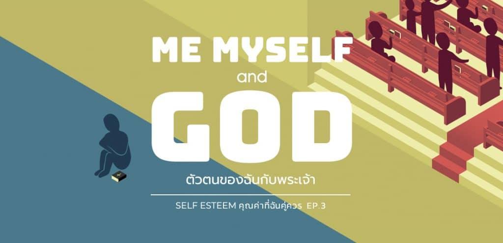 Me Myself & God ตัวตนของฉันกับพระเจ้า