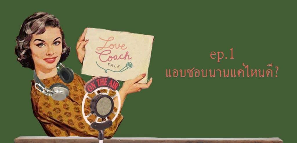 EP1 – แอบชอบนานแค่ไหนดี? [Love Coach Talk]