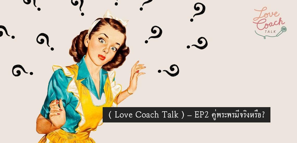 คู่พระพรมีจริงหรือ Love Coach Talk
