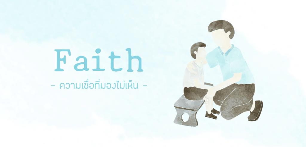 ความเชื่อที่มองไม่เห็น [ Faith Hope Love Diary EP.0 ]