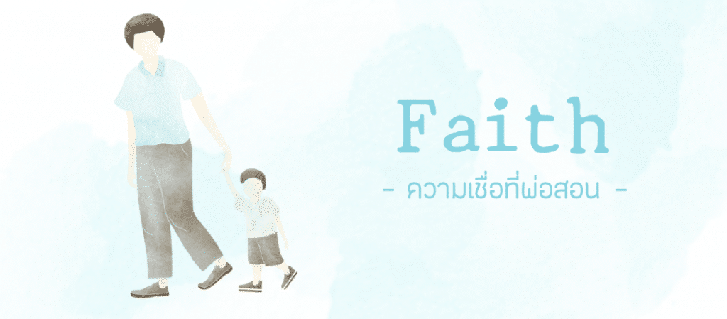ความเชื่อที่พ่อสอน [Faith Hope Love Diary EP.1]