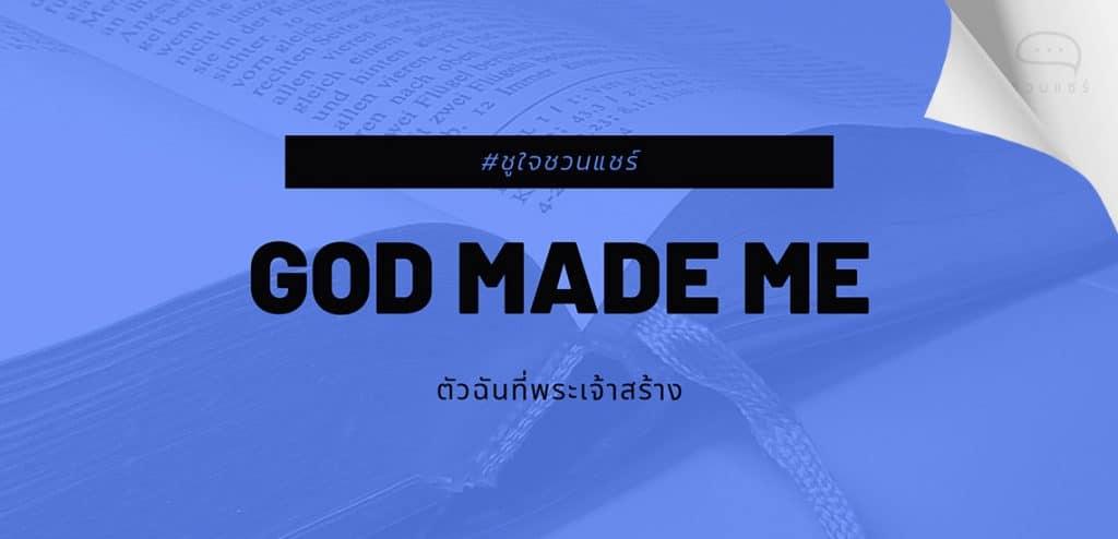 ตัวฉันที่พระเจ้าสร้าง