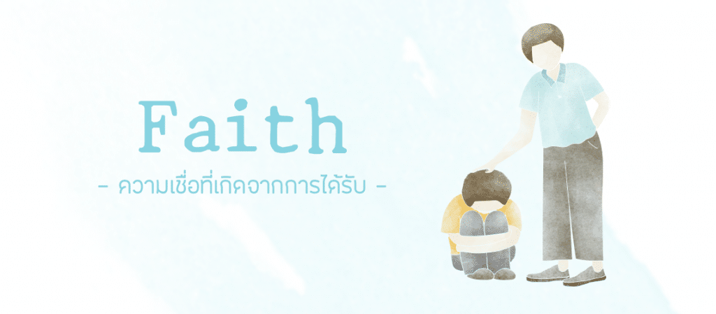ความเชื่อที่เกิดจากการได้รับ [ Faith Hope Love Diary EP.2]
