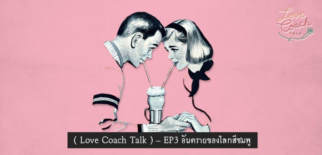 EP3 – อันตรายของโลกสีชมพู [Love Coach Talk]