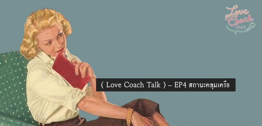 EP4 – สถานะคลุมเครือ [Love Coach Talk]
