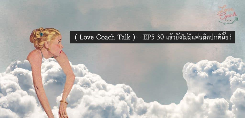 EP5 – 30 แล้วยังไม่มีแฟนผิดปกติไหม? [Love Coach Talk]