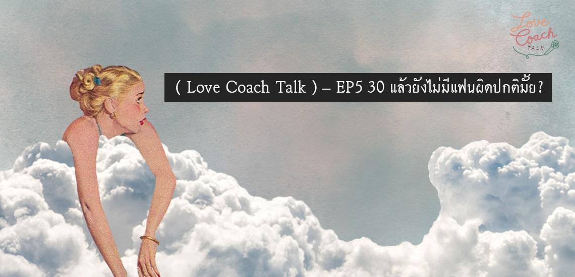 30 แล้วยังไม่มีแฟนผิดปกติไหม Love Coach Talk
