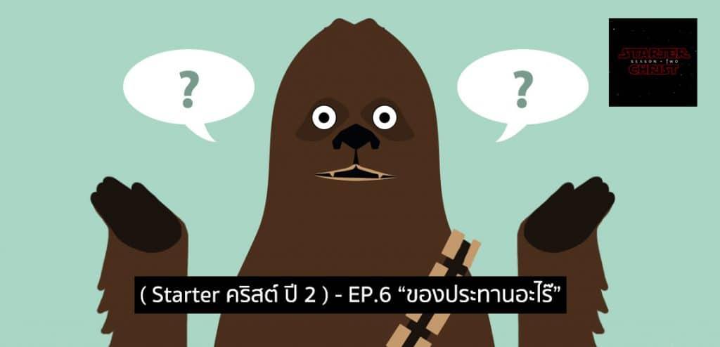 EP6 – ของประทานอะไร๊ [Starter คริสต์ ปี 2]