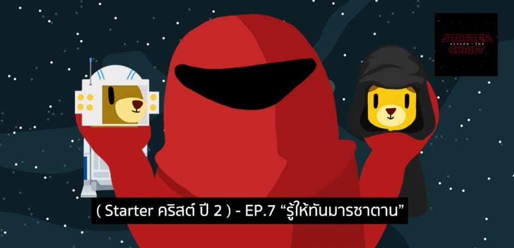 EP7 – รู้ให้ทันมารซาตาน [Starter คริสต์ ปี 2]