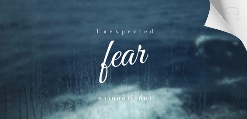 ความกลัวไร้ที่มา