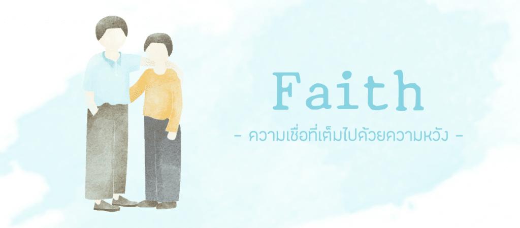 ความเชื่อที่เต็มไปด้วยความหวัง [ Faith Hope Love Diary EP.3 ]