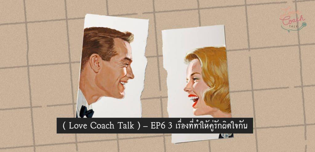 EP6 – 3 เรื่องที่ทำให้คู่รักผิดใจกัน [Love Coach Talk]