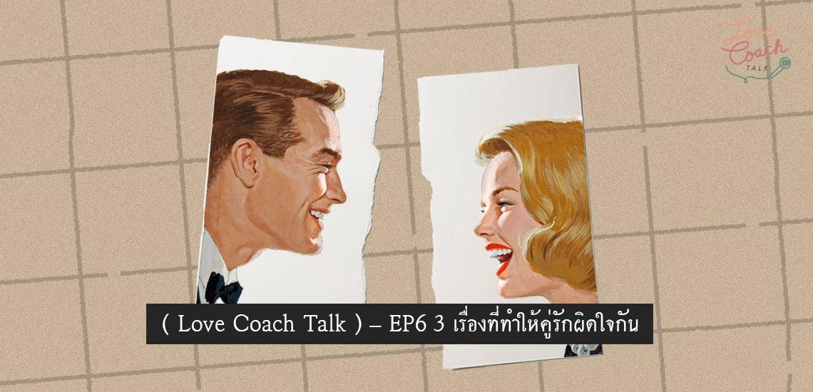 3 เรื่องที่ทำให้คู่รักผิดใจกัน Love Coach Talk