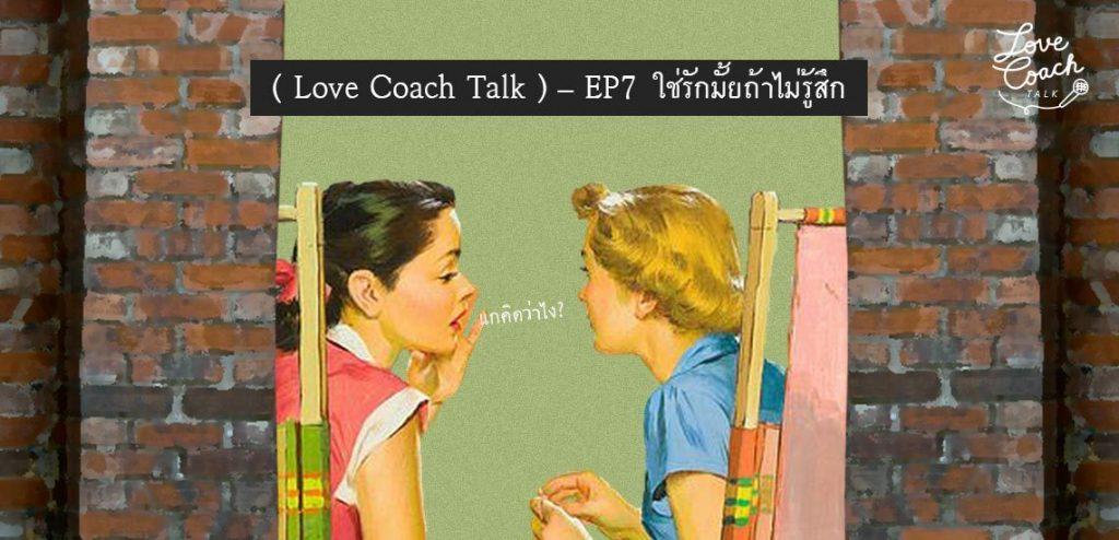 EP7 – ใช่รักมั้ยถ้าไม่รู้สึก [Love Coach Talk]