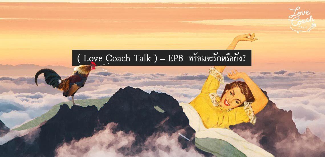 พร้อมจะรักหรือยัง? - Love Coach Talk