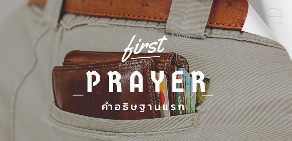 คำอธิษฐานแรก