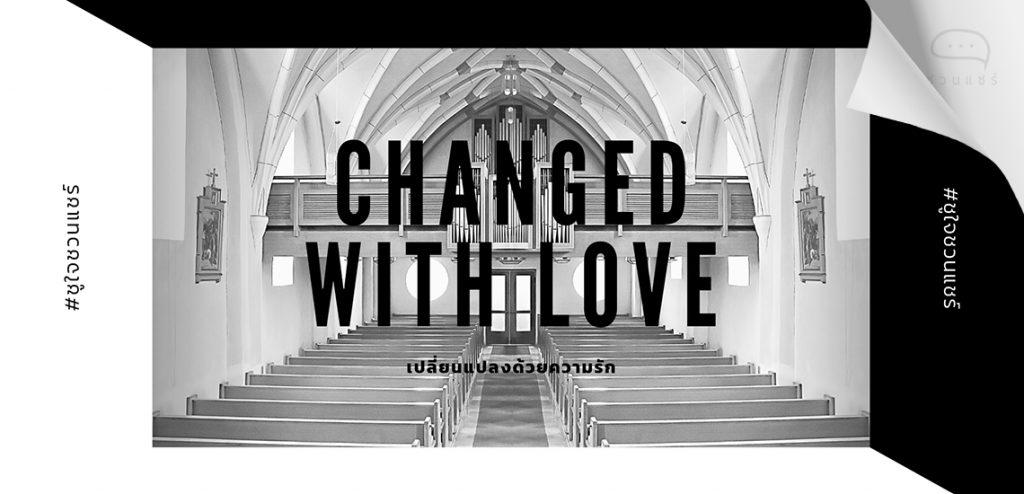 เปลี่ยนแปลงด้วยความรัก