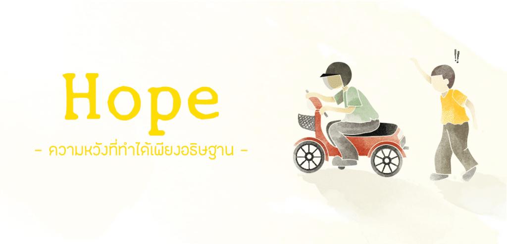 ความหวังที่ทำได้เพียงอธิษฐาน [ Faith Hope Love Diary EP.4]