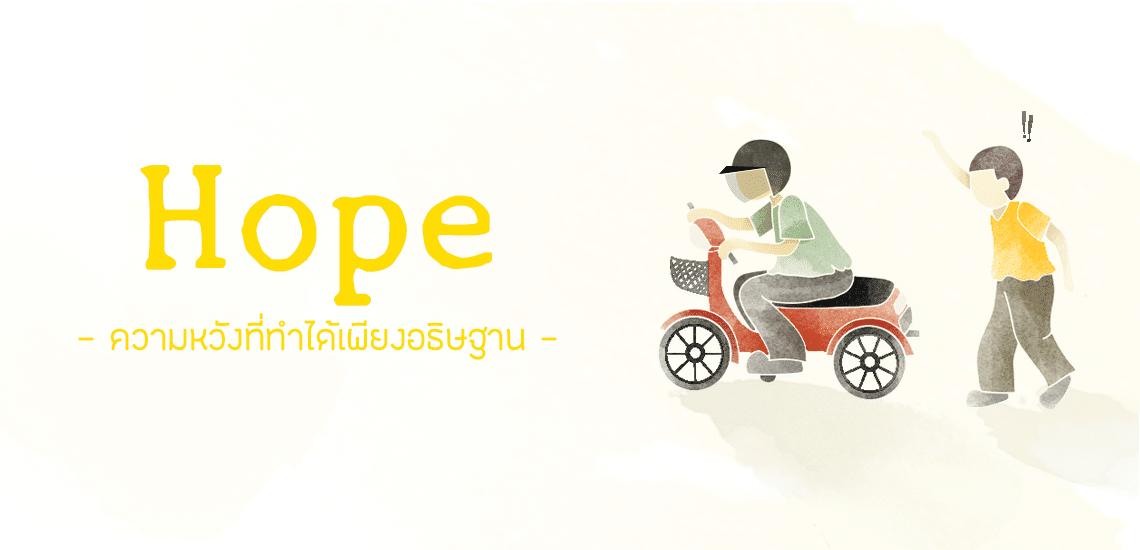 ความหวัง