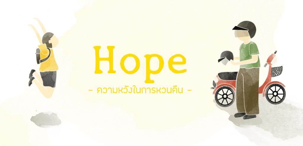 ความหวังในการหวนคืน [ Faith Hope Love Diary EP.5]
